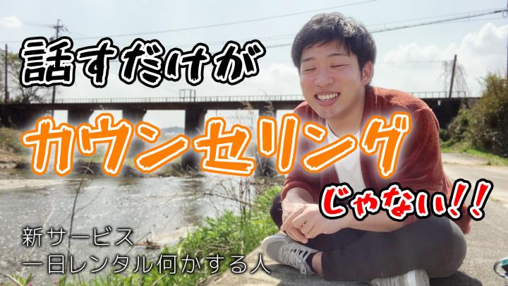 新サービス「レンタル何かする人」について_thum.jpg