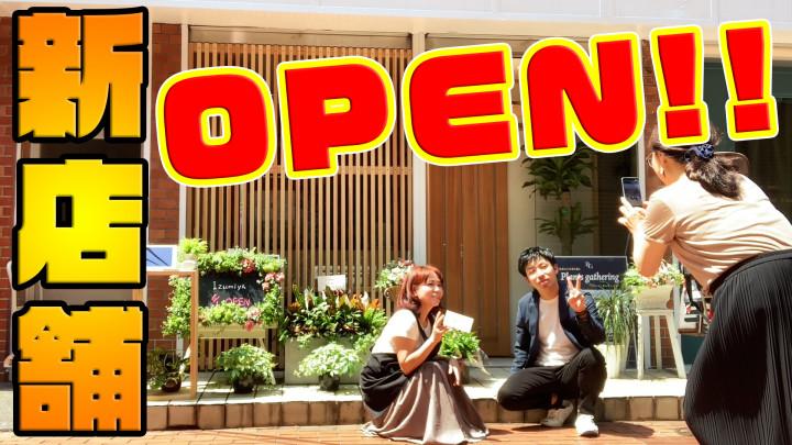 オープン初日_thum.jpg